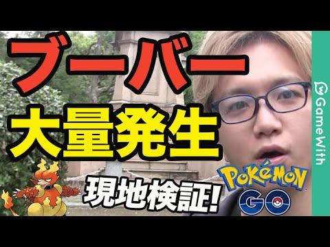 【ポケモンGO攻略動画】上野公園でブーバーの巣を発見!?現地検証(何匹捕まえられる?W) – 長さ: 12:14。