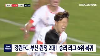 강원FC, 부산 원정 2대1 승리 리그 6위 복귀