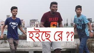 100k Subscriber | হইব না আবার? | Bangla Funny Video 2017 | By Bitla BoyZ