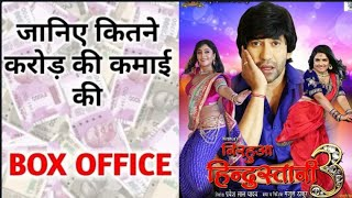 निरहुआ हिंदुस्तानी 3  कितना करोड़ कमाया nirahua hindustani  box office collection