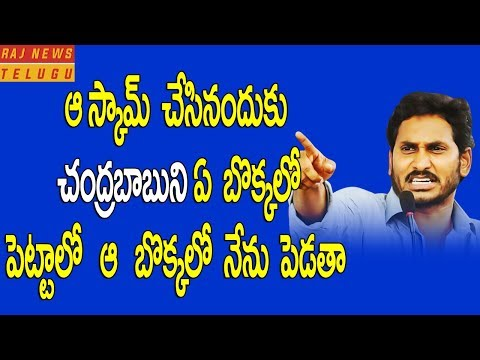 YS Jagan Contraversial Comments On Chandrababu Naidu Scames| Praja Sankalpa Yatra  | Raj News Telugu