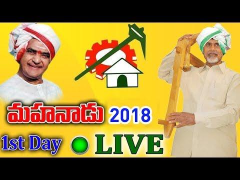 TDP Mahanadu Live Updates In Vijayawada | Mahaa News