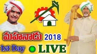 TDP Mahanadu Live Updates In Vijayawada
