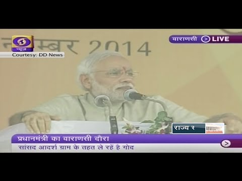 Pm Narendra Modi's Speech In Jayapur, Varanasi - The Village He Adopted Under Sagy video