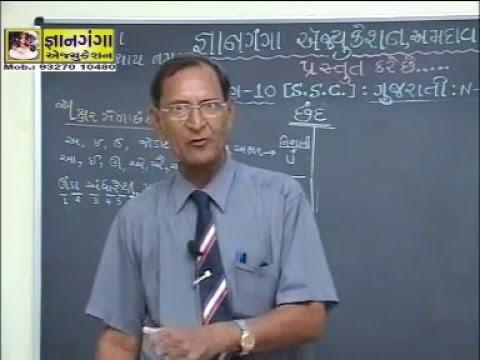 STD.10 GUJARATI DVD (Chhand, Alankar) DEMO Gyan Ganga, Ahmd @ 9327010480