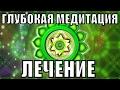 Музыка для Глубокой Медитации и Лечения mp3