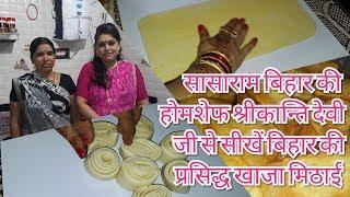 बिहारी खाजा मिठाई बनाना सीखें सासाराम बिहार की होमशेफ श्रीकान्ति देवी जी से Bhiari Khaja Mithai