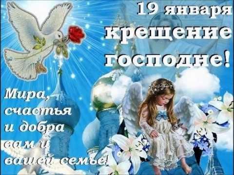 Поздравления с картинками с крещением господним