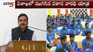 TV5 College Connect: Vikasa Varadhi Yatra Ends in Vizag