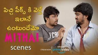 పిచ్చి పీక్స్ కి వెళ్తే ఇలానే ఉంటుందేమో | Mithai Movie Scenes | 2019 Telugu Movies