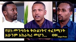 The argument/debate of the executioning of the Ethiopian constitution