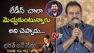 Mega Star Chiranjeevi Called Me And Appreciated Says DVV Danayya || Bharat Ane Nenu Success Meet