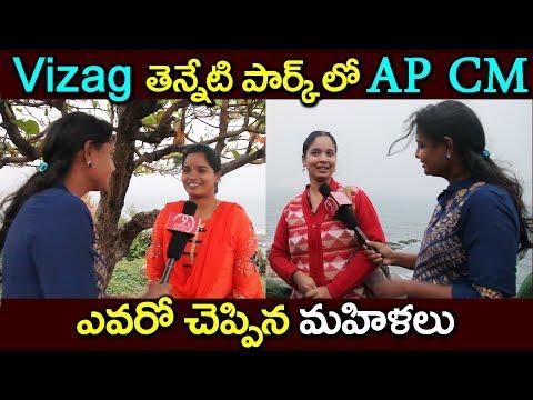 Public Talk On Who Is The Next C M Of Andhra Pradesh | Chandrababu | YS Jagan #9RosesMedia