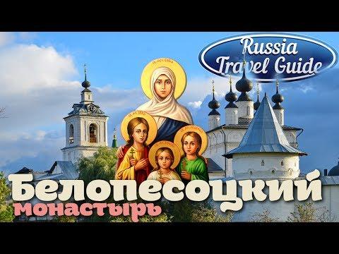 БЕЛОПЕСОЦКИЙ монастырь Russia Travel Guide