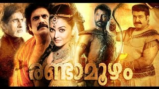 Randamoozham - Randamoozham Malayalam movie | Mohanlal, Amithabh Bachan, Aishwarya Rai | New Movie