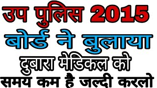 up police 2015, दुबारा मेडिकल, big update, good news, upp, up police, joining letter, in Hindi