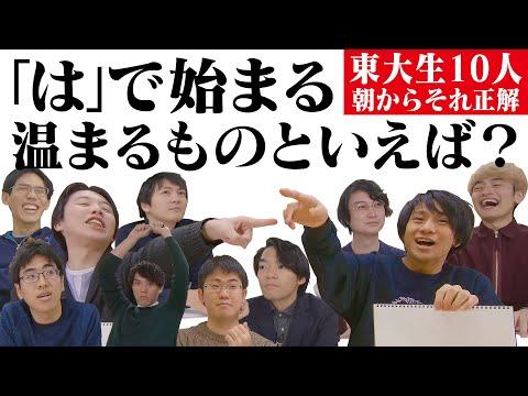 東大生10人で朝からそれ正解!【#13】