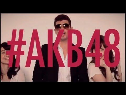 ロビン・シック×AKB48「ブラード・ラインズ~今夜はヘイ・ヘイ・ヘイ♪」