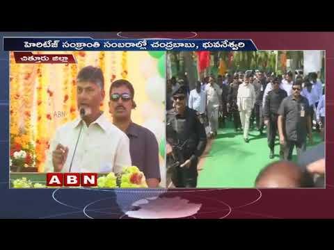 AP CM Chandrababu Participates in Heritage Sankranti Celebrations | ABN Telugu