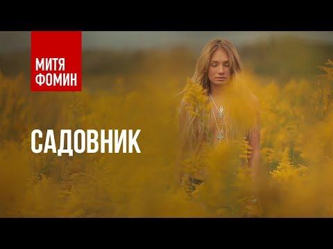 Смотреть клип Митя Фомин - Садовник