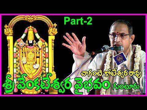 Sri Venkateswara Vaibhavam 2015 – Chaganti Koteswara Rao Speeches – Telugu Pravachanam || Guntur Photo Image Pic