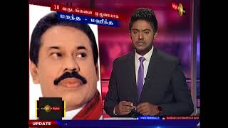 NEWS1ST WEEKLY REVIEW(TAMIL) :  2018 08 26 | (26-08-2018) @6.30PM
