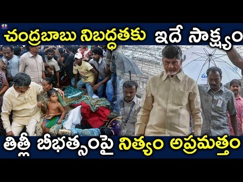 AP CM Chandrababu Naidu Control Life Loss and Property Damage in Titly Cyclone in Srikakulam