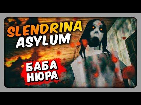 БАБА НЮРА ВОЗВРАЩАЕТСЯ! ✅ Slendrina: Asylum Прохождение