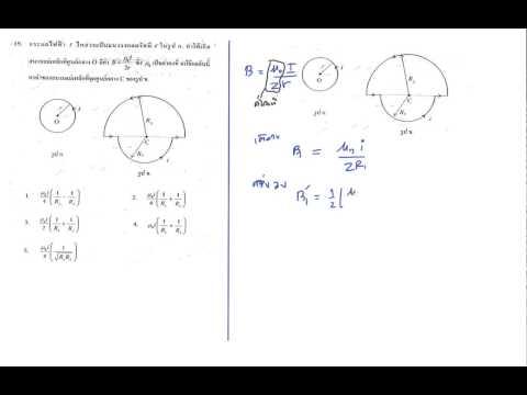 เฉลยข้อสอบฟิสิกส์ 7 วิชาสามัญ ปี 56 ข้อที่ 19