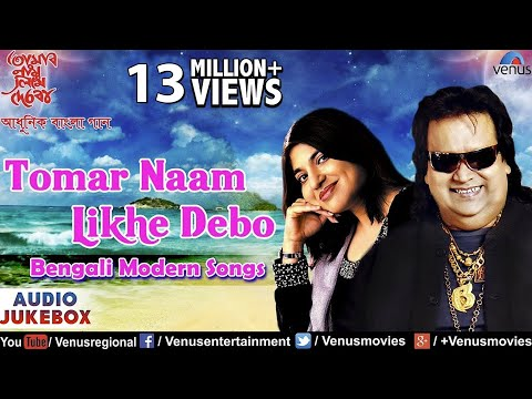 Tomar Naam Likhe Debo - Bappi Lahiri & Alka Yagnik Bengali Modern Songs (audio Jukebox) video