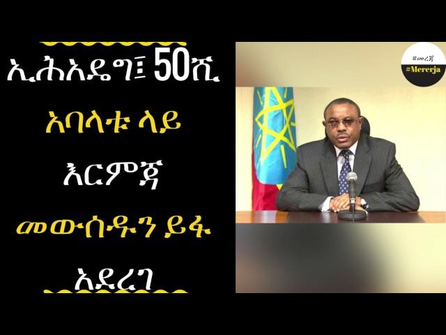 ETHIOPIA - EPDRF took measure against 50 of party members