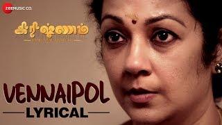 Vennaipol - Lyrical | Krishnam