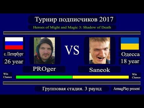 #30-2. HoMM3. PROger (Замок) vs Saneok (Инферно). Anarchy. Турнир подписчиков 2017