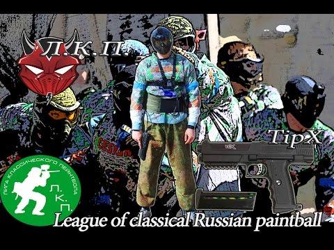 Пейнтбол ЛКП 2017 №1 этап #Tipx #CESIUM ( Best Paintball GoPro) 2017 Rus PB