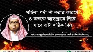 Download Mohila Porda Na Korar Karone 4 Jon K Jahanname Nia Jabe Eta Sotik Ki? |Bangla waz 3Gp Mp4