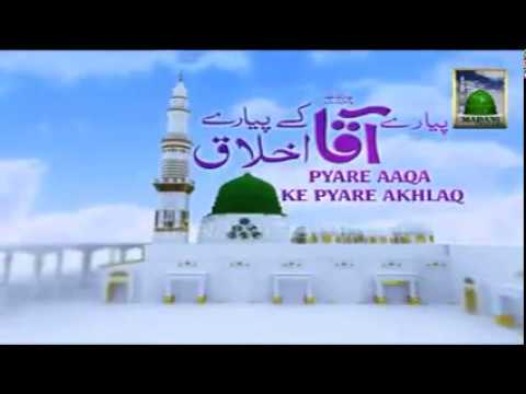 Ep06 - Pyare Aaqa Ke Pyare Akhlaq - Piyaray Aaqa Ki Shujaat Wa Bahadoori