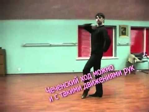 Лезгинка Обучение Для Парней - YouTube
