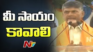 CM Chandrababu Naidu Speech On Restoration Works In Title Cyclone Affected Area In Srikakulam | NTV