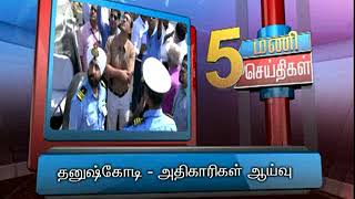 18TH MAR 5PM MANI NEWS