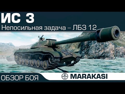 Непосильная задача, 12 лбз World of Tanks - ИС-3