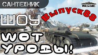 WoT уроды Выпуск #88 ~World of Tanks (wot)