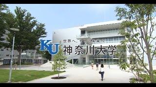 2016神奈川大学紹介