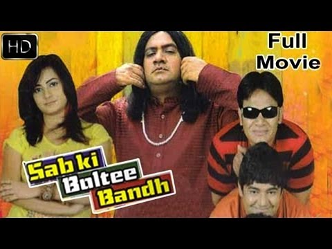 Sab Ki Boltee Bandh - Full Length Hyderabadi Movie || Sajid Khan, Kabar Bin Tabar, Bhavana video
