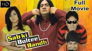 Ek Tha Tiger - Sab Ki Boltee Bandh - Full Length Hyderabadi Movie || Sajid Khan, Kabar Bin Tabar, Bhavana