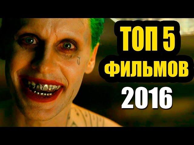 билетов фильмы которые стоит посмотреть 2015 2016 годы при этом можем