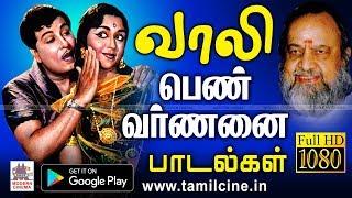 Vaali Pen Varnanai | Music Box