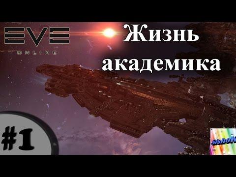 Eve online. RA. #1. Жизнь академика.