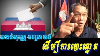 Khan sovan - ដើម្បីការបោះឆ្នោត, For election day, Khmer news today, Cambodia hot news, Breaking news