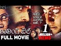 Calling Bell Telugu Horror Full Movie | Ravi Varma, Chanti, Shankar, Venu, Jeeva MP3
