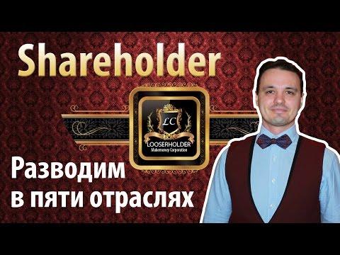 Shareholder company. Реальные инвестиции или реальный развод?